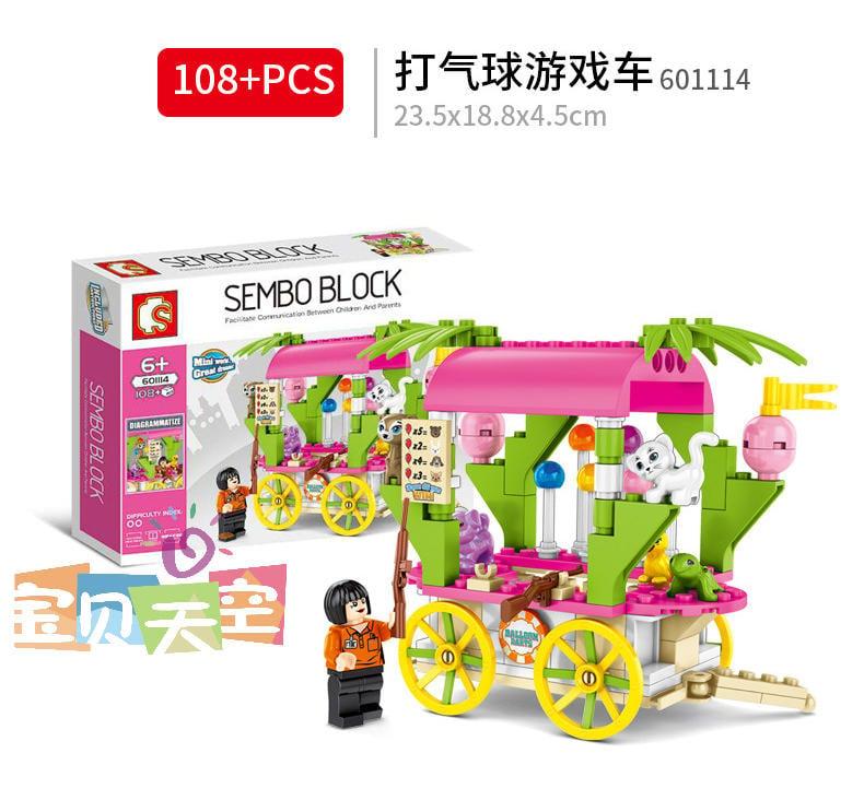 ◎寶貝天空◎【森寶 601114 打氣球遊戲車】小顆粒,迷你街景,城市系列,攤販小販餐車,可與LEGO樂高積木組合玩