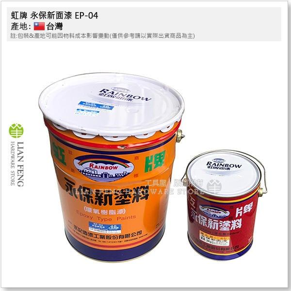 【工具屋】*含稅* 虹牌 永保新面漆 EP-04 #46 土耳其藍 5加侖桶裝 二液型含硬化劑 EPOXY 水泥鋼管