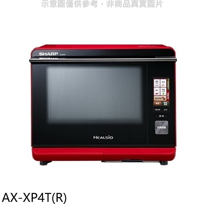《可議價》SHARP夏普【AX-XP4T(R)】水波爐微波爐紅色