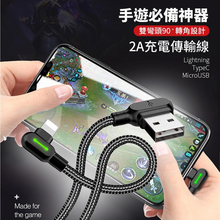Mcdodo 雙彎頭充電線 2A充電線 蘋果iPhone 充電線 TYPE-C MicroUSB 安卓 L彎頭快充線
