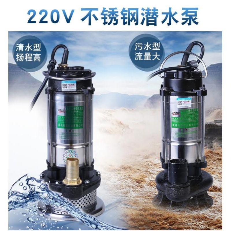 名磊潛水泵家用220v水井抽水機不銹鋼污水泵化糞池排污泵小型水泵 NMS
