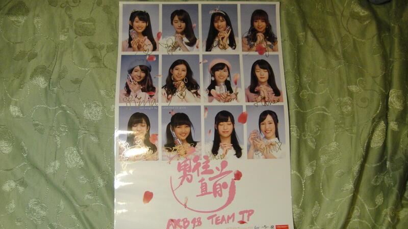 勇往直前 AKB48 TEAM TP 簽名海報 200714