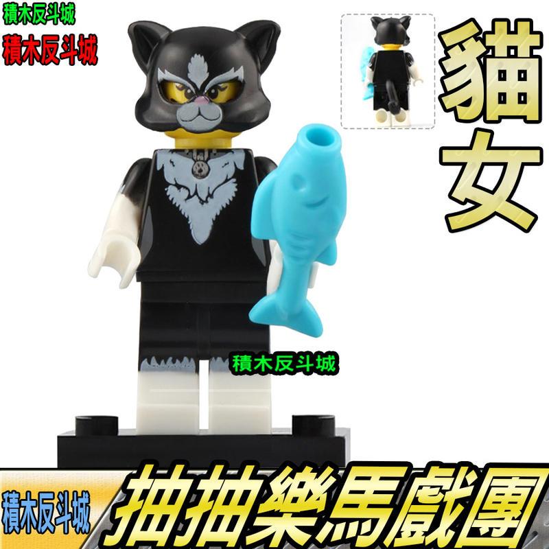 【積木反斗城】貓女 貓咪女孩 馬戲團系列 抽抽樂 MOC 人偶 品高 PG1253 袋裝/相容 樂高 LEGO 積木