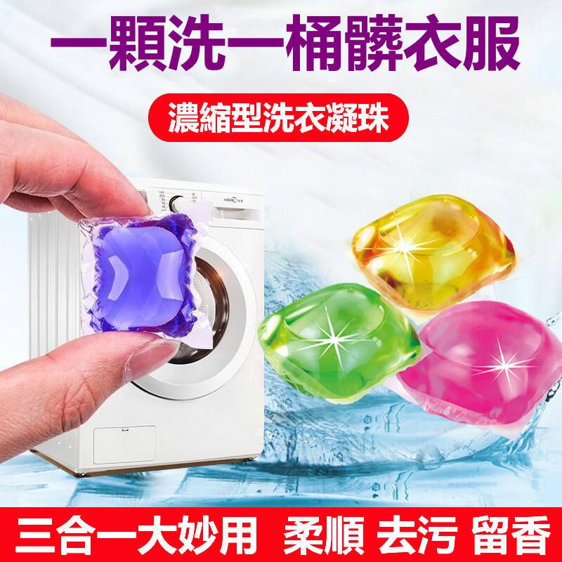 【台灣現貨】日本八倍濃縮升級款 洗衣凝珠 洗衣精球 香氛 五種香味 洗衣球 洗衣精 洗衣液【A0001】