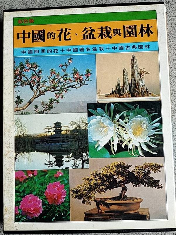 中國的花、盆栽與園林(彩色版,精裝本)故鄉出版社