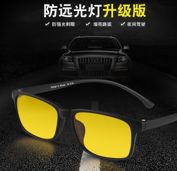 晚上開車專用眼鏡男女防眩光遠光燈