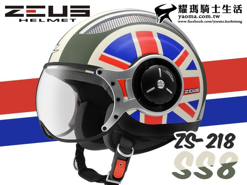 【免運】ZEUS安全帽|ZS-218 SS8 消光墨綠黃 MOMO 復古帽款 半罩 飛行帽 耀瑪台中安全帽機車部品