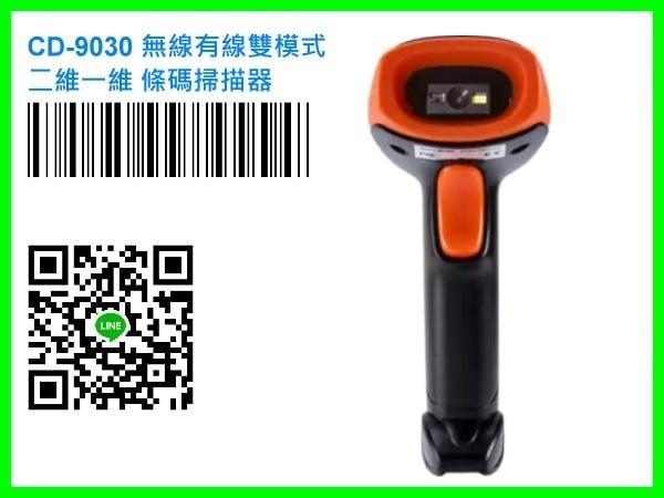 行動支付QR CODE對應 CD9030 CD-9030 無線有線雙模式 二維一維 條碼掃描器 隨插即用可掃螢幕平板手機