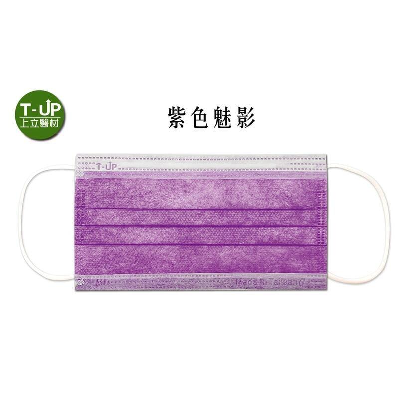 T-UP上立醫療口罩-成人平面 50入/盒(粉色/紫色/橘色/黃色/白色) MD台灣製造 雙鋼印