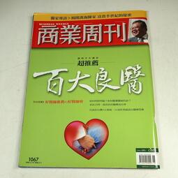 【懶得出門二手書】《商業周刊1067》超推薦百大良醫 好醫師推薦的好醫師榜