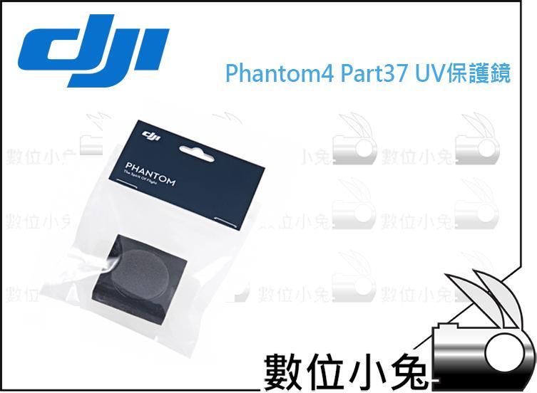 免睡攝影【DJI 大疆 Phantom 4 Part37 UV保護鏡】pro Advanced P4P P4A 空拍機