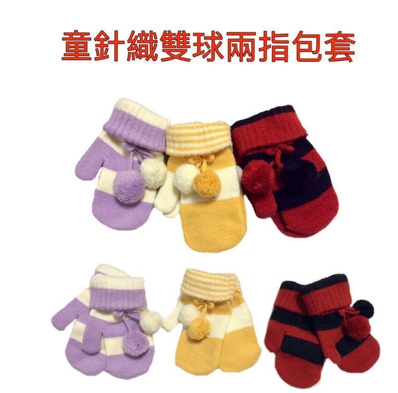 童針織雙球兩指包套#毛線手套#平價時尚#流行潮流#新款手套#毛線手套#兒童手套#兒童毛線手套#針織手套#保暖手套