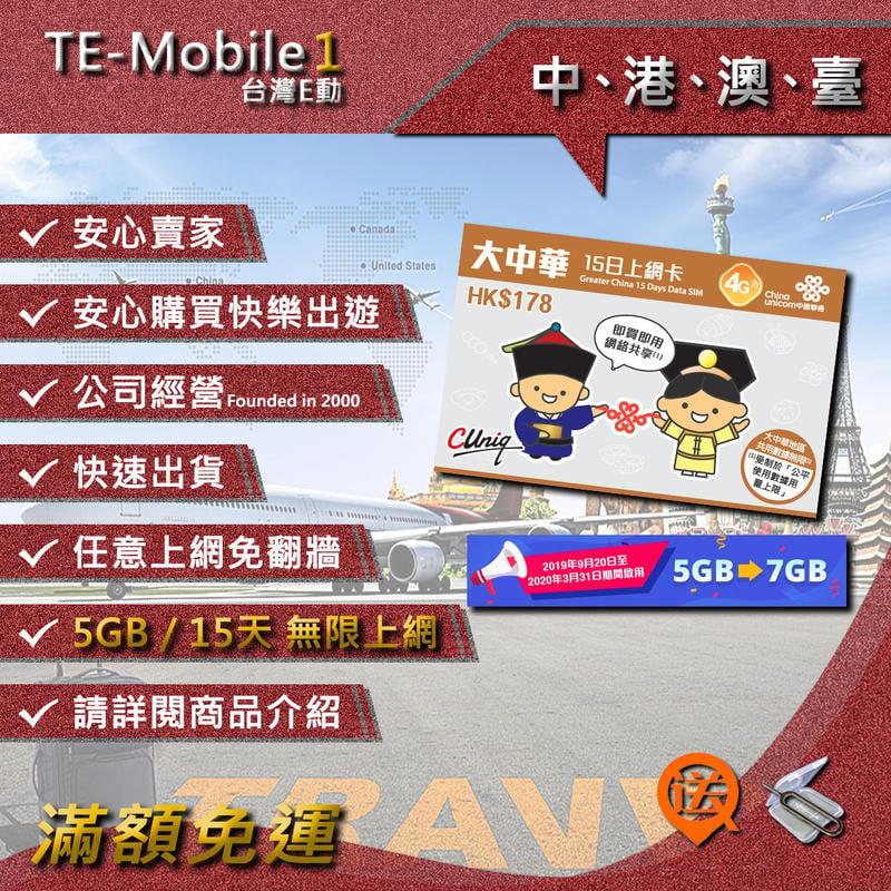 中國 大陸 香港 澳門 臺灣 中港澳臺 上網 網路 網卡 上網卡 網路卡 旅遊卡 旅行卡 手機卡 SIM卡 數據卡