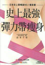 若林小舖-閱讀系列《史上最強彈力帶瘦身》ISBN:9789868577671│瑞麗美人國際媒體│山本千尋