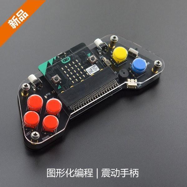 micro:bit 遙控擴充板