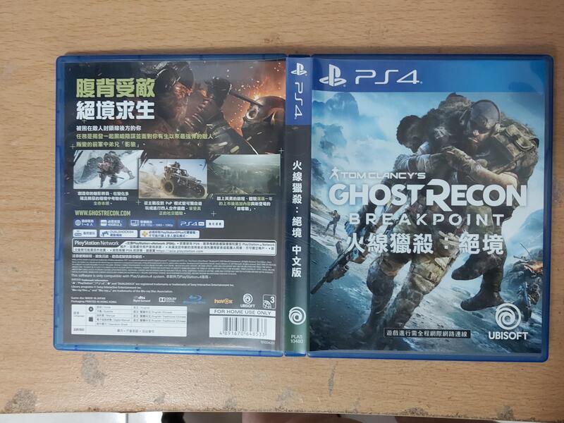 PS4 火線獵殺 絕境 中文版 二手良品 需全程網路連線使用