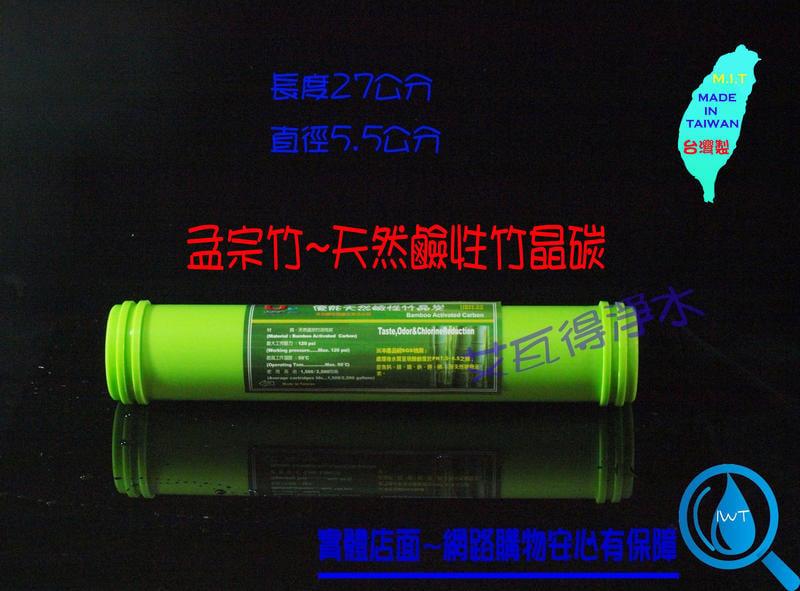 【艾瓦得淨水】台灣製㊣天然鹼性竹晶碳~孟宗竹SGS檢驗~甜水 竹炭 竹碳