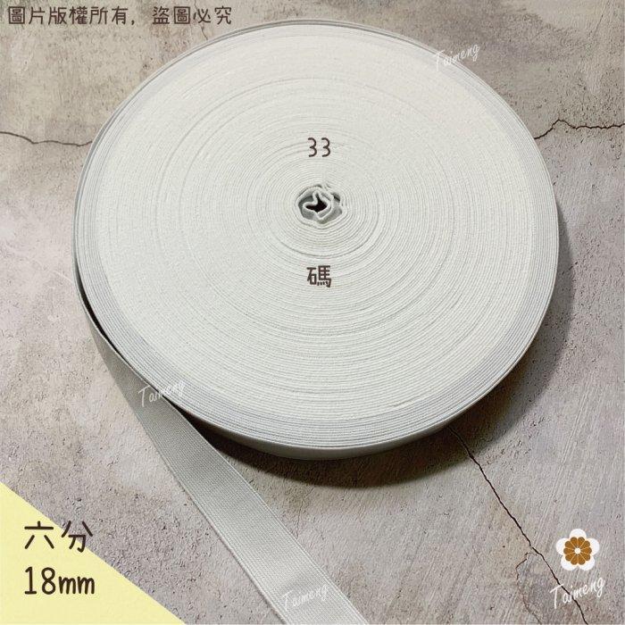 台孟牌 高速 鬆緊帶 彈性強 18mm 六分 白色 33碼 (包裝、拼布材料、久帶、DIY、縫紉、彈性、彈力、伸縮)