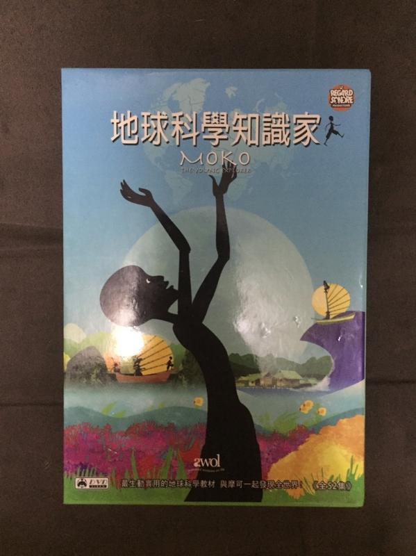 地球科學知識家DVD (全52集/4片裝) 法國動畫 弘恩