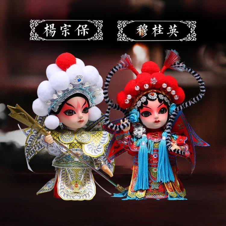 京劇臉譜擺件娟人偶 北京絹人娃娃紀念品