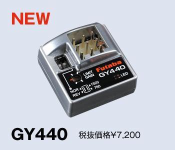 《One Hobby》Futaba GY440 直昇機用 單軸微型陀螺儀
