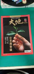 中國的國家地理雜誌 THE EARTH 大地 地理雜誌 101期 台茶飄香錄~1996年8月 無劃記 J10