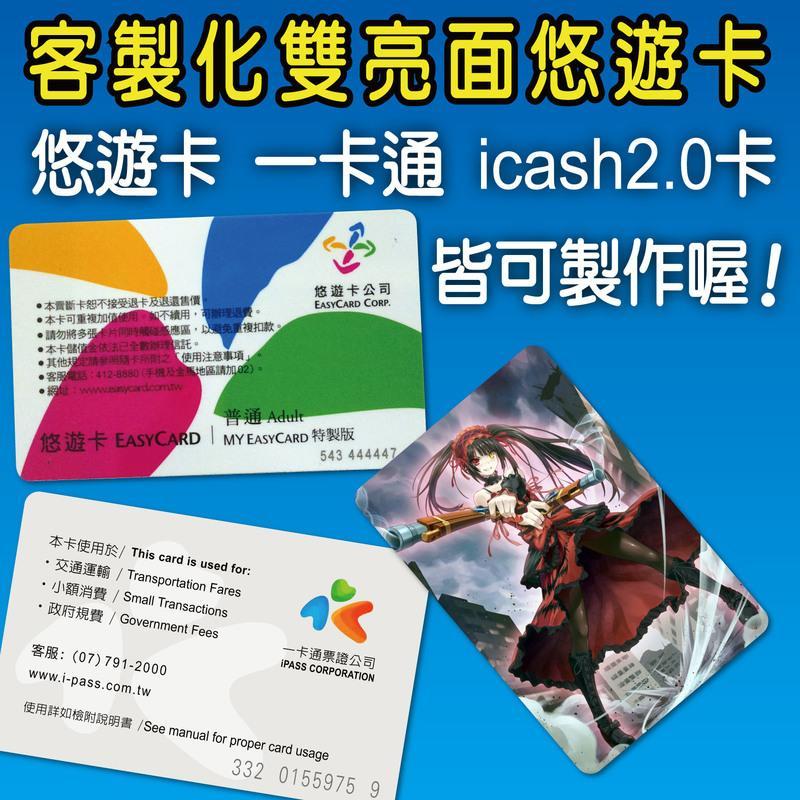 【保證新卡絕對不是UV印刷】客製悠遊卡  一卡通  icash卡 現在客製雙亮面特價600元品質直逼原廠