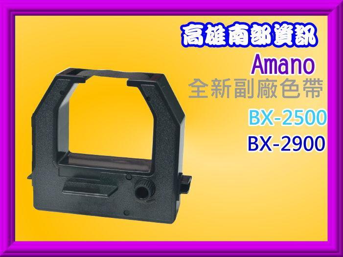 高雄粉補給站Amano BX-2500/BX-2900/BX2500/BX2900打卡鐘/色帶/墨水