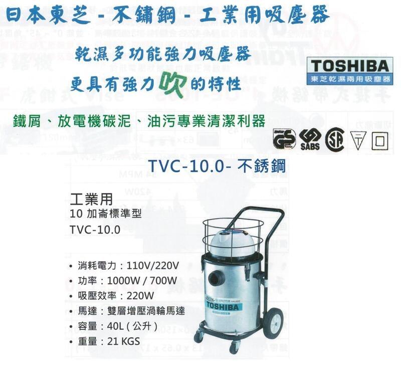 TOSHIBA日本東芝-不鏽鋼-工業用吸塵器 TVC-10.0-不銹鋼 價格請來電或留言洽詢