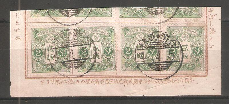 [善美  TJ-1178]  日治時期儲金台紙斷片-貼日田澤4錢4枚,銷台灣.員林