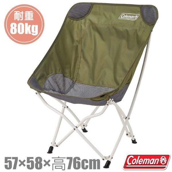 RV城市【美國 Coleman】休閒療癒椅(耐重80kg)露營折疊椅.導演椅.折合椅.月亮椅.戶外野餐_CM-36430