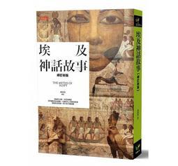 @豆漿妹妹@ 好讀 埃及神話故事【修訂新版】 - 埃及的創世神話和流傳已久的眾神故事