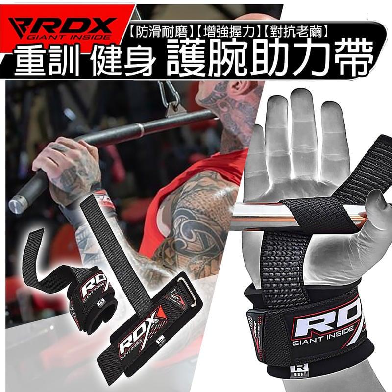 【大安體育】RDX 舉重 防滑 拉力帶 助力帶 握力帶 助握帶  運動 健身重訓
