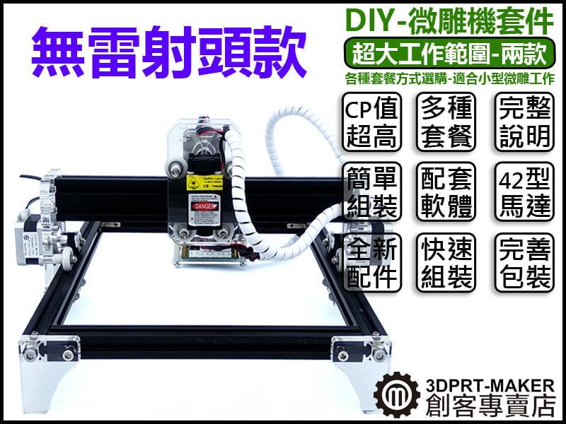 【3DPRT 專賣店】雷射雕刻機 超大範圍 鋁框架 DIY 桌上型 可雕金屬 打標機 無雷射頭機構款★B04E01★