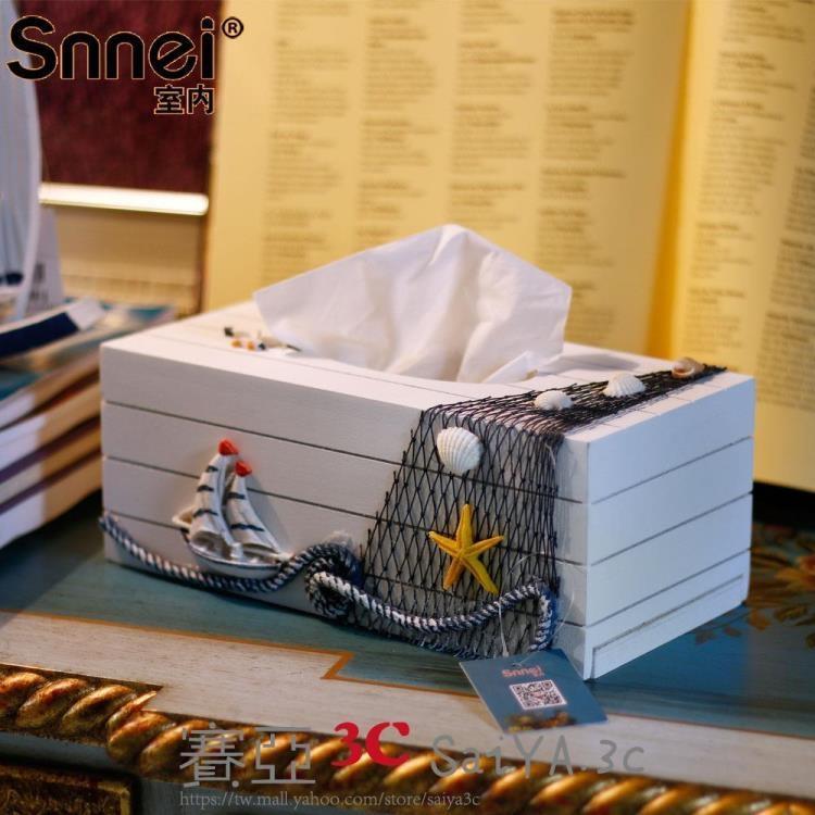 面紙盒紙巾盒地中海風格裝飾紙巾盒