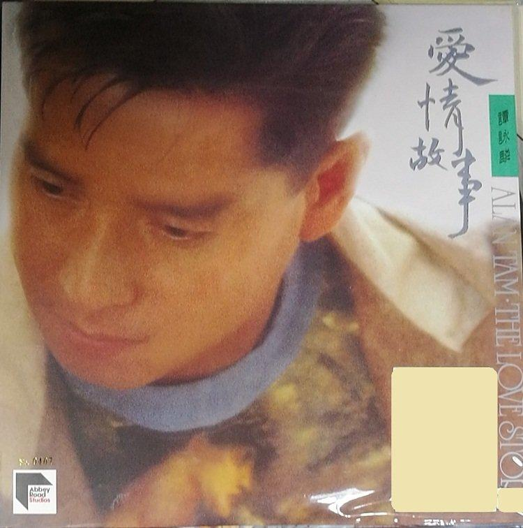 詩軒音像譚詠麟 愛情故事 LP黑膠唱片-dp070