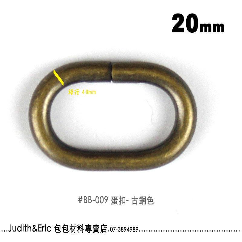『包包材料』BB-009 圓扣(蛋扣)-古銅色-2公分-2入 手工藝 DIY 拼布 手作