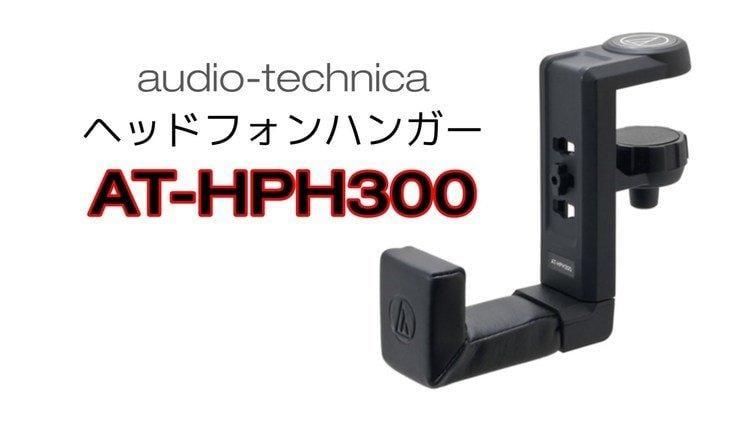 【犬爸美日精品】audio-technica 鐵三角 AT-HPH300 耳機架 耳機掛架 讓無處可放的耳機能夠靈活擺設