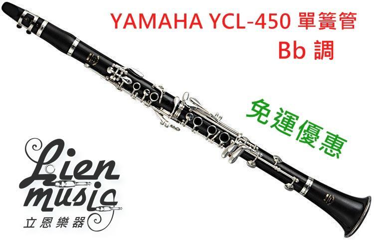『立恩樂器』公司貨免運 YAMAHA YCL-450 Bb調 黑管 單簧管 豎笛