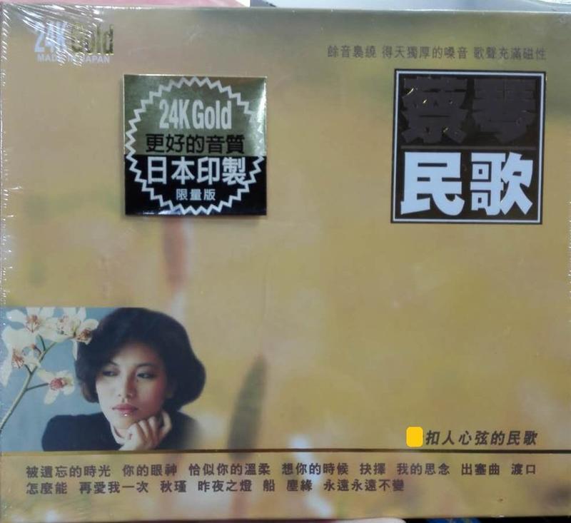 詩軒音像民歌蔡琴 ( 限量24K金碟) CD-dp070