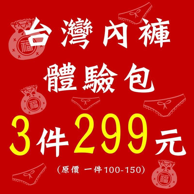 <星光平價內衣> 台灣製內褲三件299元。原價100-199。平口褲/三角褲/高腰內褲/低腰內褲/無痕褲/修飾褲/提臀褲