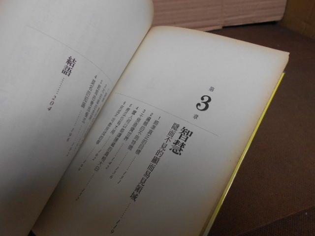 。看著辦二手書。大是。/。25開本。//。邦德拉比。///。。猶大人的技術思考。////。