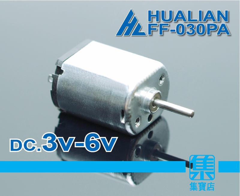 FF-030PA馬達 DC3V-6V 【1.5mm軸】小馬達 電機馬達 DC直流馬達 高速電機馬達 玩具馬達