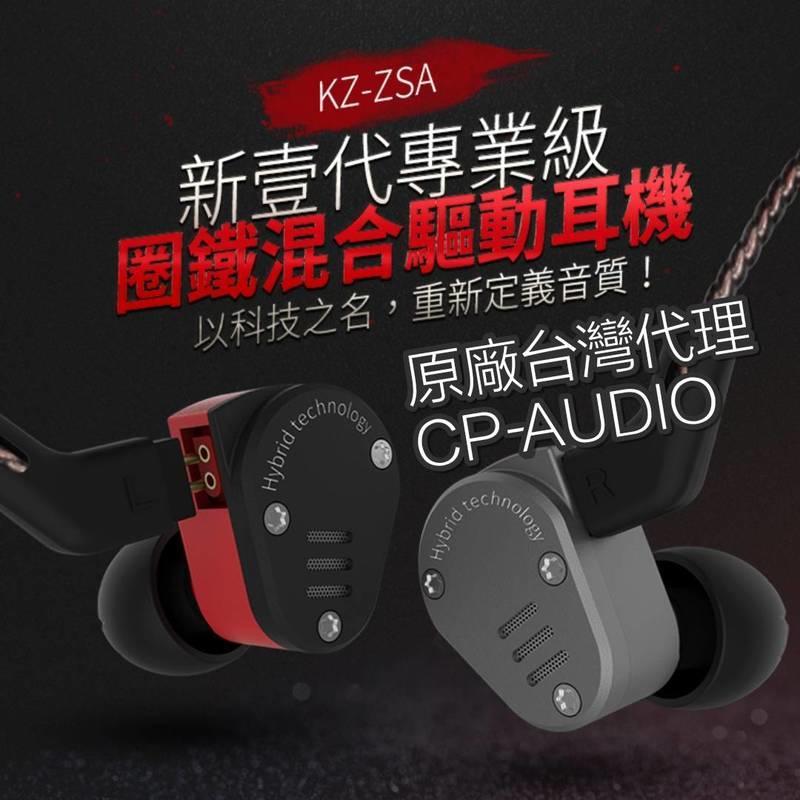 現貨◆真正原廠公司貨◆{CP-AUDIO} KZ ZSA  圈鐵 電子分頻 不帶麥克風 可換線CM耳機
