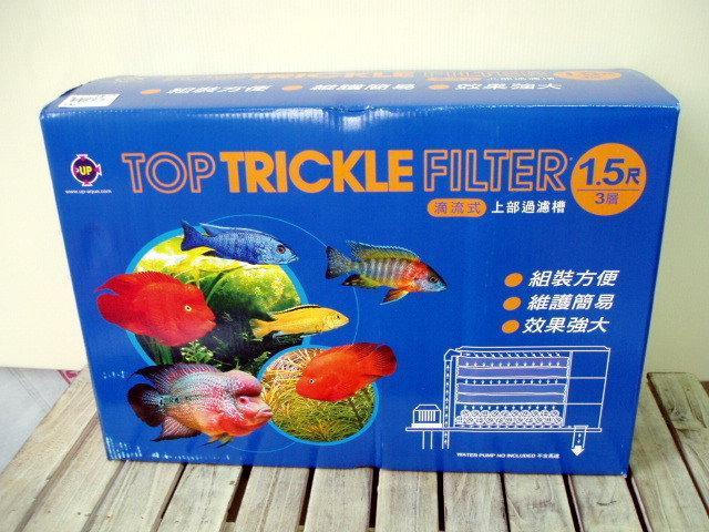 H-UP-D-TTF-01 微笑的魚水族☆台灣UP-雅柏【上部過濾槽(不含馬達) 1.5尺/45cm】伸縮式三層上部過槽