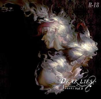 RAE/喇A『 Dear Lies, Vol. 2 』惡魔獵人VI