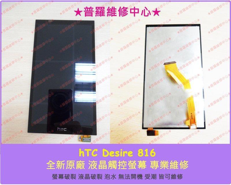 ★普羅維修中心★ hTC Desire 816 D816x 全新原廠 液晶螢幕 破裂 無畫面 玻璃 觸控問題 專業維修