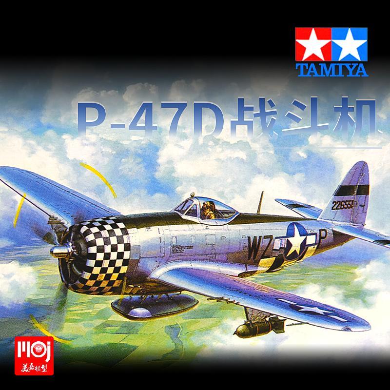 【汽車模型-免運】靜態拼裝軍模飛機模型擺件 1/48美國P-47D戰斗機 TA61090美嘉