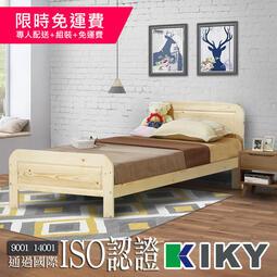 【床架】學生套房首選 免費組裝 實木床組 艾麗卡 雲杉3.5尺單人床架 含床頭片 便宜單人床架 KIKY