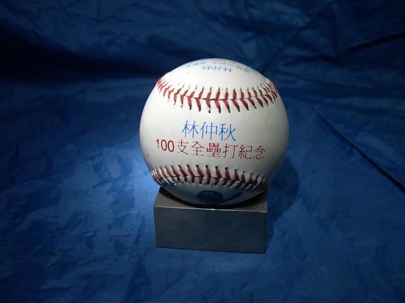 [布列格]紀念棒球 林仲秋 100支全壘打紀念球